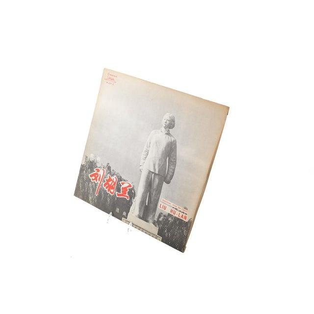 "Selection From the Opera Liu Hu-Lan-Rare Chinese 10"" LP Vinyl - signed by Liu Hu-Lan. size 10 x 10"" Opera Company Of The..."