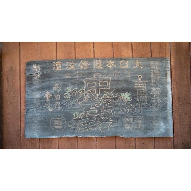 1900 - 1909 Early 1900's Japanese Sake Sign on a Single Redwood Slab For Sale - Image 5 of 5