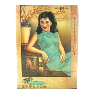 1930s Japanese Advertising Poster For Sale