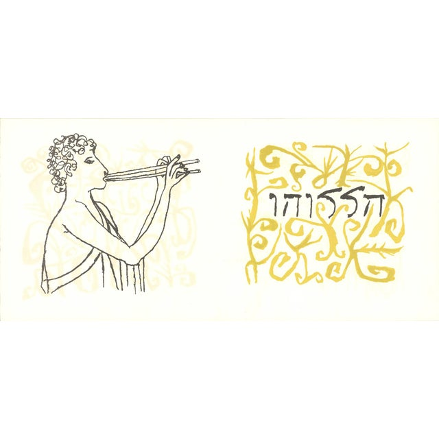"""Modern Ben Shahn Young Man Playing Double Flute 7"""" X 15.25"""" Lithograph 1971 Modernism For Sale - Image 3 of 3"""