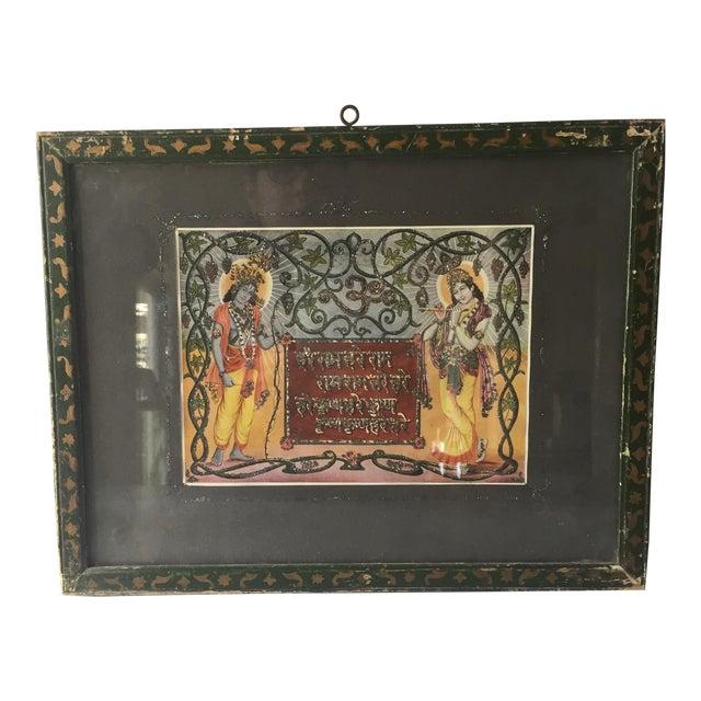 Vintage Mid-Century Indian Print - Image 1 of 6