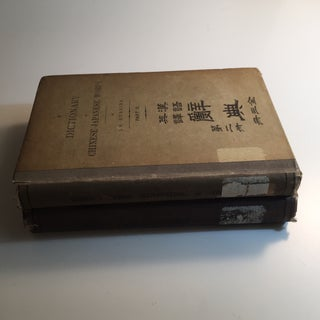 1908 Dictionary of Chinese-Japanese Words - Set of 2 Preview