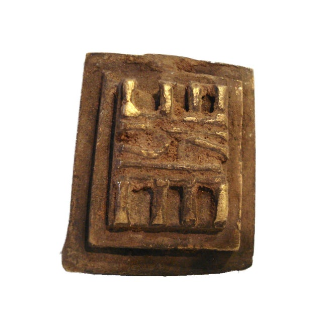 African Ashanti /Akan Geometric Bronze Gold weight For Sale - Image 3 of 5