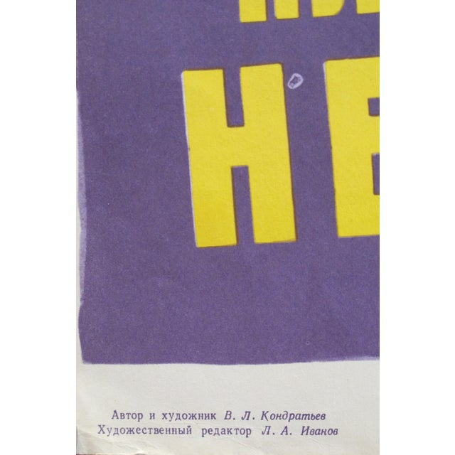 1962 Original Russian Driving Safety Poster, Bad Visibility For Sale - Image 6 of 7