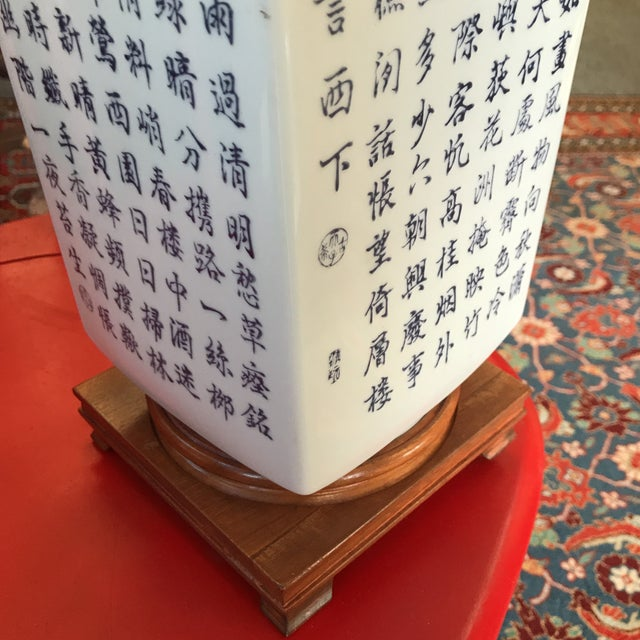 Early 20th Century White Chinese Calligraphy Lamp For Sale - Image 5 of 7