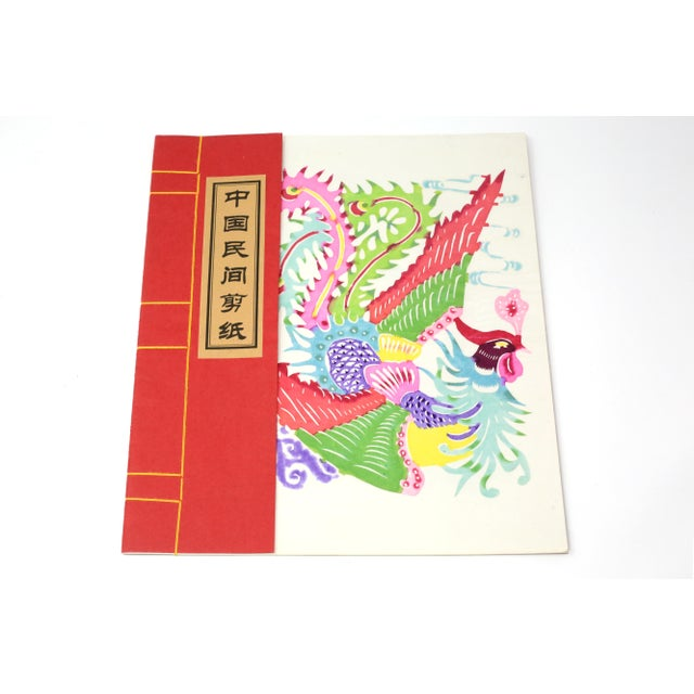 Vintage Colorful Hand Sewn Book With Individual Chinese Paper Cutting Art - Set of 8 For Sale - Image 11 of 11