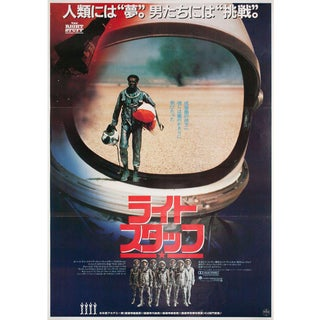 The Right Stuff 1984 Japanese B2 Film Poster For Sale