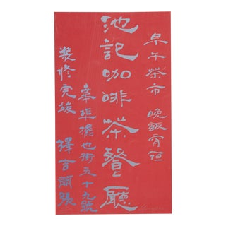 """Chryssa, """"Untitled - Chinese Characters (Red on Mauve)"""", Abstract Screenprint For Sale"""