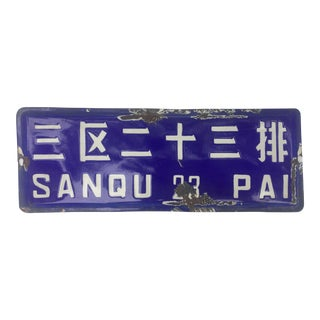 Chinese Old Beijing Hutong Street Sign For Sale