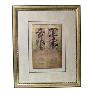 Large Chinese Picture With Gold/Black Wood Frame