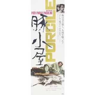 Porcile 1970 Japanese STB Tatekan Film Poster For Sale