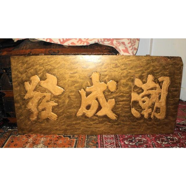 Gold Lettered Asian Wood Shop Sign - Image 3 of 10