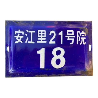 Antique Historic Chinese Hutong Address Sign For Sale