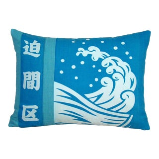 """Big Wave"" Japanese Happi Festival Jacket Lumbar Pillow Cover For Sale"