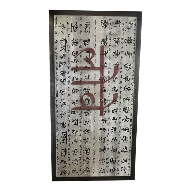 """""""Love"""" Contemporary Text Painting, Framed For Sale"""