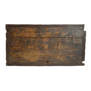 Antique Wood Calligraphy Panel For Sale