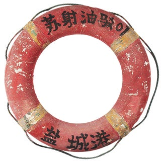 Vintage Nautical Chinese Boat Life-Preserver For Sale