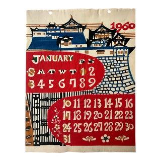 Mid Century Japanese Calendar Prints 1960 s/12 Jan. - Dec. For Sale
