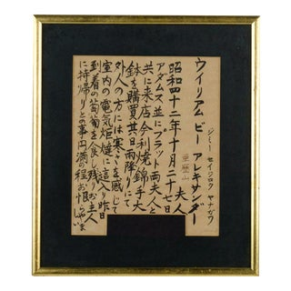 Japanese Kanji Lettering on Paper Art Print For Sale
