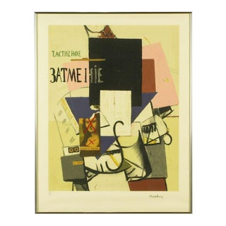 1980s USSR Lithograph From Eduard Nakhamkin Gallery, Signed For Sale