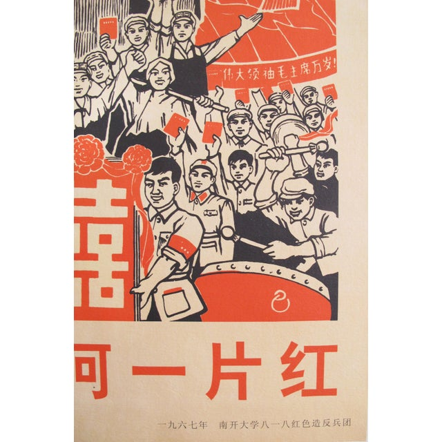 Asian Chinese Chairman Mao Propaganda Poster, Motherland For Sale - Image 3 of 4