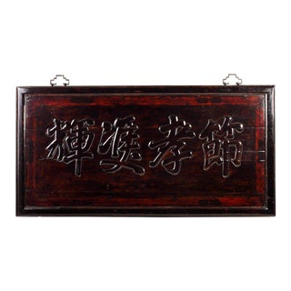 Antique Chinese Hand Carved Shop Sign with Calligraphy, Early 20th Century For Sale