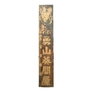 Japanese Kanban Shop Sign for Advertising Wasabi For Sale