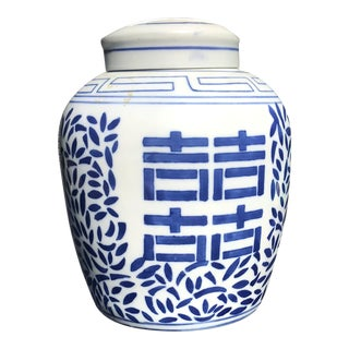 Vintage Blue & White Chinoiserie Double Happiness Ginger Jar Urn For Sale