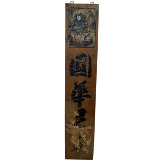 Antique Japanese Meiji Period Painted Wood Sign with a Samurai, 19th Century For Sale