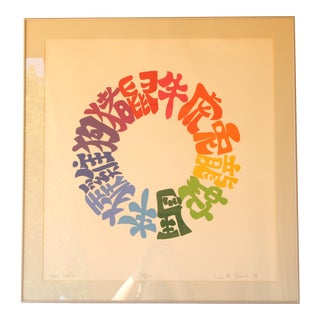 Vintage Chinese Calligraphy Silkscreen Print For Sale