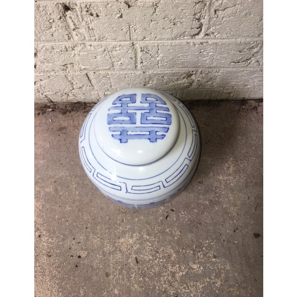 "Vintage Asian Chinese Porcelain Blue and White Double Happiness Ginger Jar with lid. In good condition. 8"" H x 8"" W x 8"" D"