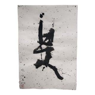 Kang Hyo Lee, Brush, 2011 For Sale