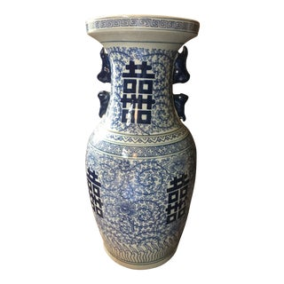 Late 20th Century Blue and White Double Happiness Urn or Vase For Sale