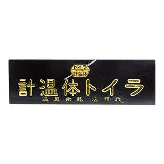 Japanese Kanban for Accurate Thermometer For Sale