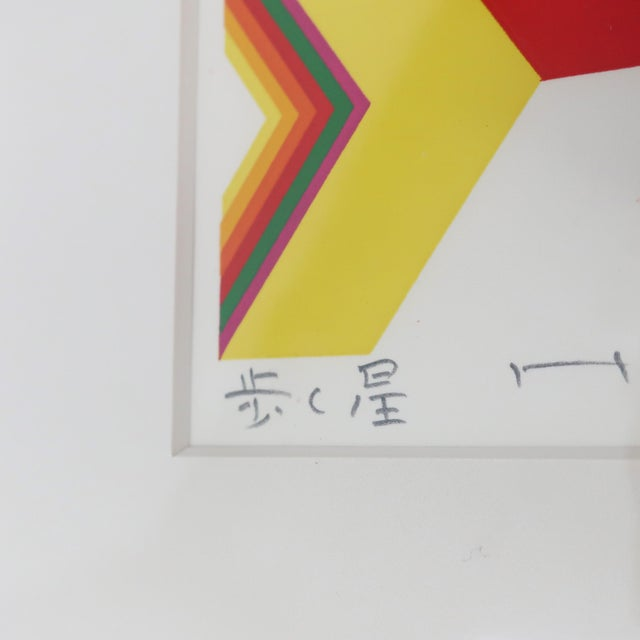 """Off-white Framed Fumio Tomita """"Walking Star"""" Serigraph For Sale - Image 8 of 11"""