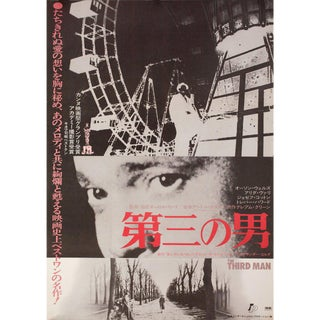 The Third Man R1975 Japanese B2 Film Poster For Sale