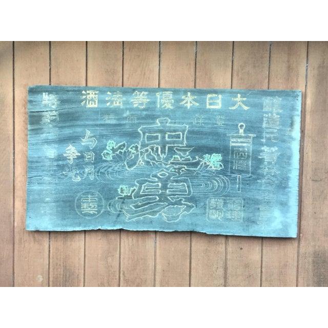 Early 1900's Japanese Sake Sign on a Single Redwood Slab For Sale - Image 4 of 5