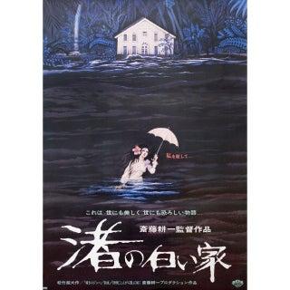 Nagisa no shiroi ie 1978 Japanese B2 Film Poster For Sale
