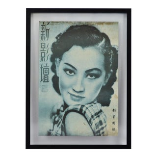 Greg Copeland Studios Floating Framed Print of Woman Asian Artist For Sale