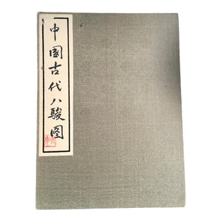 Art Book of Chinese Hand Colored Drawings on Silk of Complete Pictures of the Eight Noble Steeds For Sale