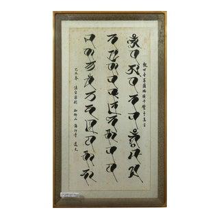Framed 1885 Chinese Calligraphy of Sanskrit Inscriptions For Sale
