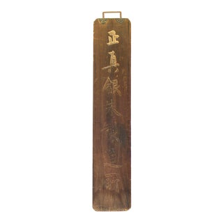 """Japanese Double Sided Kanban for """"Ginshu"""" Red Pigment For Sale"""