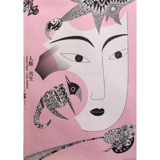 1989 Original Poster for Artis 89's Images Internationales Pour Les Droits De l'Homme Et Du Citoyen - Living Together For Sale