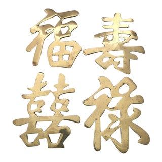 Vintage Brass Chinese Symbol Trivets: Joy, Long Life, Good Luck, Prosperity - Set of 4 For Sale