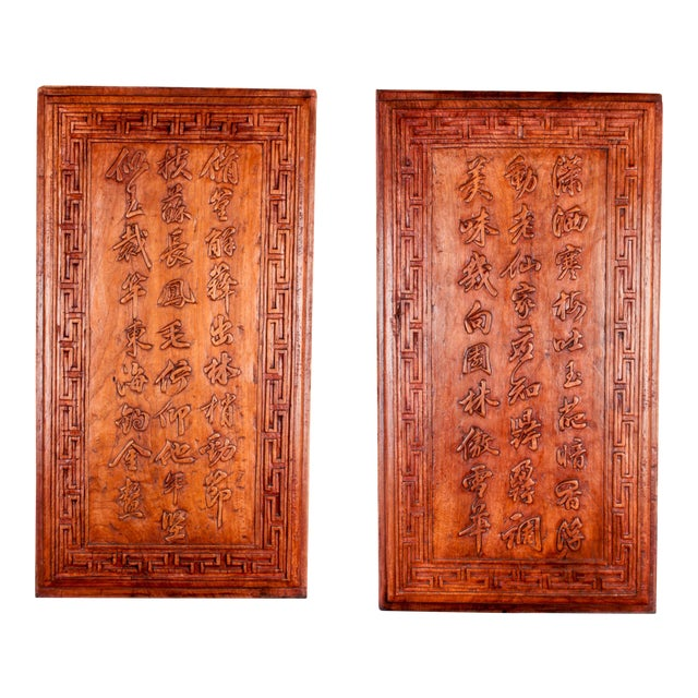 Chinese Hand-Carved Wooden Calligraphy Panels - A Pair - Image 1 of 9