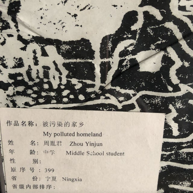 """Abstract 1980s Chinese Student Woodcut """"My Polluted Homeland"""" For Sale - Image 3 of 8"""