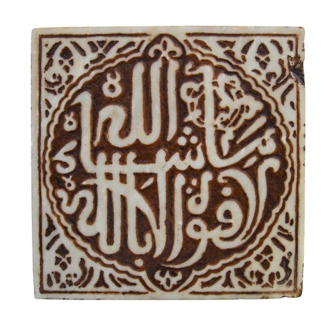 Fine Moorish Marble Fragment For Sale