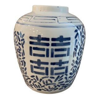Blue and White Chinese Ceramic Ginger Jar For Sale