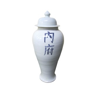 White Glazed Porcelain Urn - Oversize For Sale