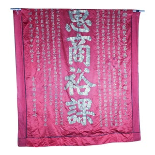 Antique Chinese Embroidered Calligraphy Tapestry Banner